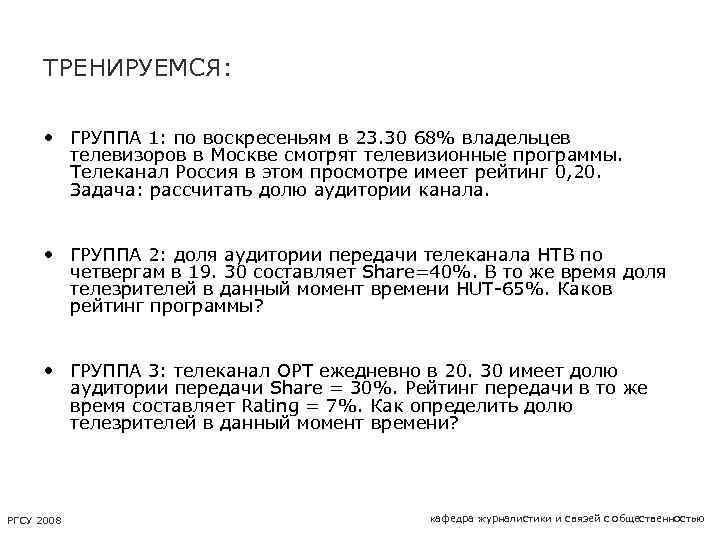ТРЕНИРУЕМСЯ: • ГРУППА 1: по воскресеньям в 23. 30 68% владельцев телевизоров в Москве