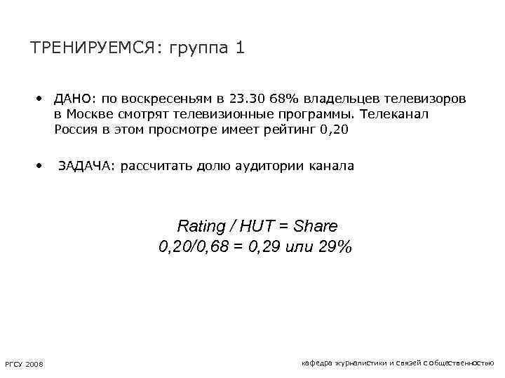 ТРЕНИРУЕМСЯ: группа 1 • ДАНО: по воскресеньям в 23. 30 68% владельцев телевизоров в
