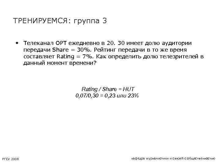 ТРЕНИРУЕМСЯ: группа 3 • Телеканал OPT ежедневно в 20. 30 имеет долю аудитории передачи