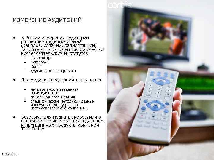 ИЗМЕРЕНИЕ АУДИТОРИЙ • В России измерения аудитории различных медианосителей (каналов, изданий, радиостанций) занимается ограниченное
