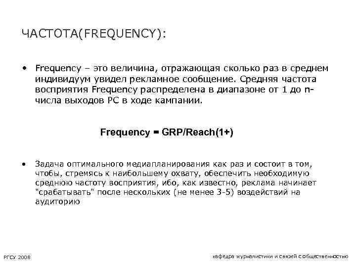ЧАСТОТА(FREQUENCY): • Frequency – это величина, отражающая сколько раз в среднем индивидуум увидел рекламное
