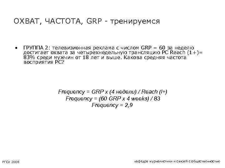 ОХВАТ, ЧАСТОТА, GRP - тренируемся • ГРУППА 2: телевизионная реклама с числом GRP =
