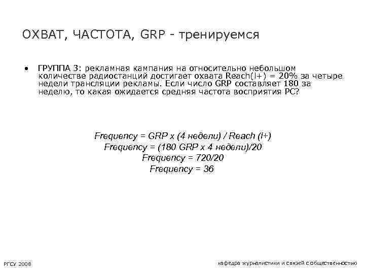 ОХВАТ, ЧАСТОТА, GRP - тренируемся • ГРУППА 3: рекламная кампания на относительно небольшом количестве