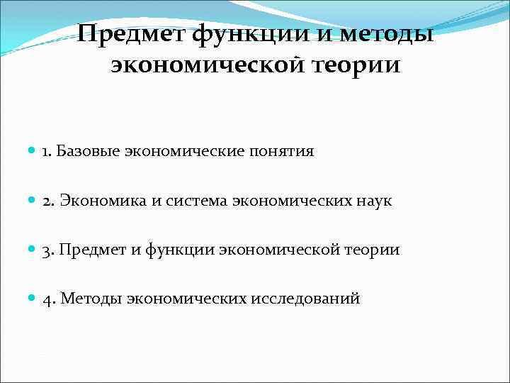 Предмет функции и методы экономической теории 1. Базовые экономические понятия 2. Экономика и система