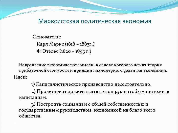 Марксистская политическая экономия Основатели: Карл Маркс (1818 – 1883 г. ) Ф. Этельс (1820