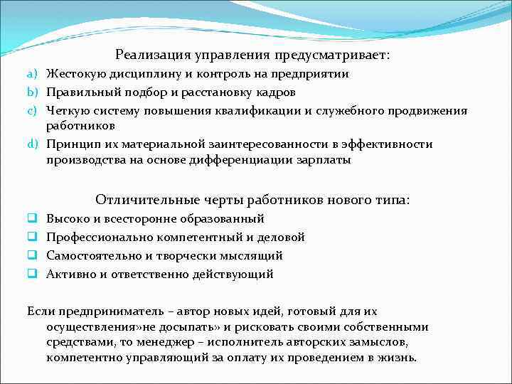Реализация управления предусматривает: a) Жестокую дисциплину и контроль на предприятии b) Правильный подбор и