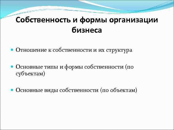 Собственность и формы организации бизнеса Отношение к собственности и их структура Основные типы и