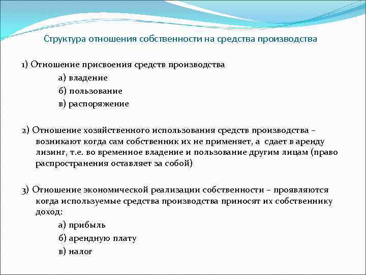 Структура отношения собственности на средства производства 1) Отношение присвоения средств производства а) владение б)