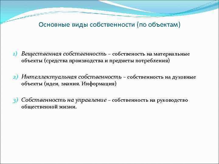 Основные виды собственности (по объектам) 1) Вещественная собственность – собственость на материальные объекты (средства