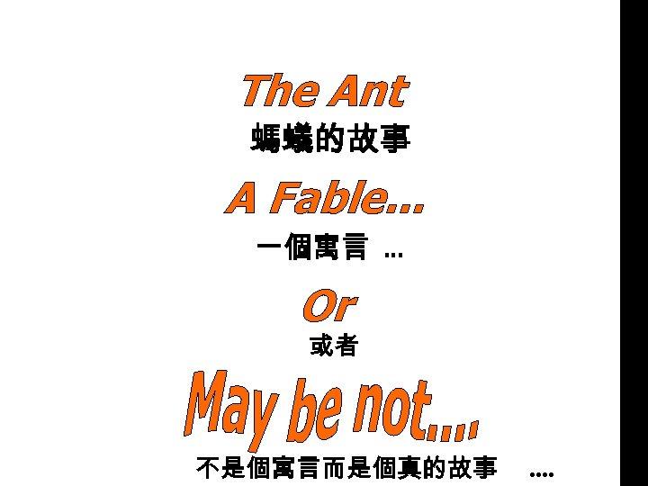 The Ant 螞蟻的故事 A Fable. . . or 一個寓言 … Or 或者 不是個寓言而是個真的故事 .