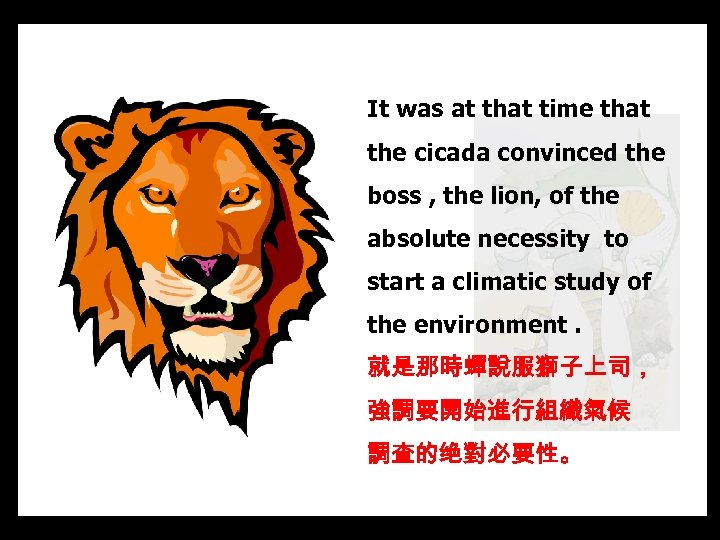 It was at that time that the cicada convinced the boss , the lion,