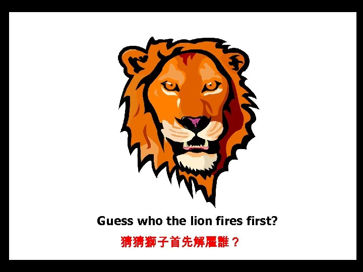 Guess who the lion fires first? 猜猜獅子首先解雇誰?