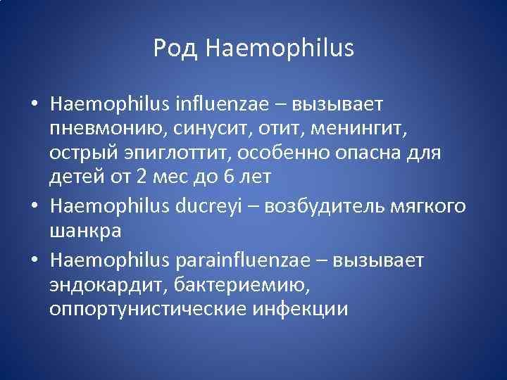 Род Haemophilus • Haemophilus influenzae – вызывает пневмонию, синусит, отит, менингит, острый эпиглоттит, особенно