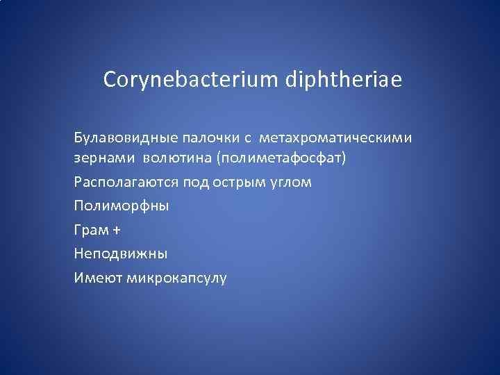 Corynebacterium diphtheriae Булавовидные палочки с метахроматическими зернами волютина (полиметафосфат) Располагаются под острым углом Полиморфны