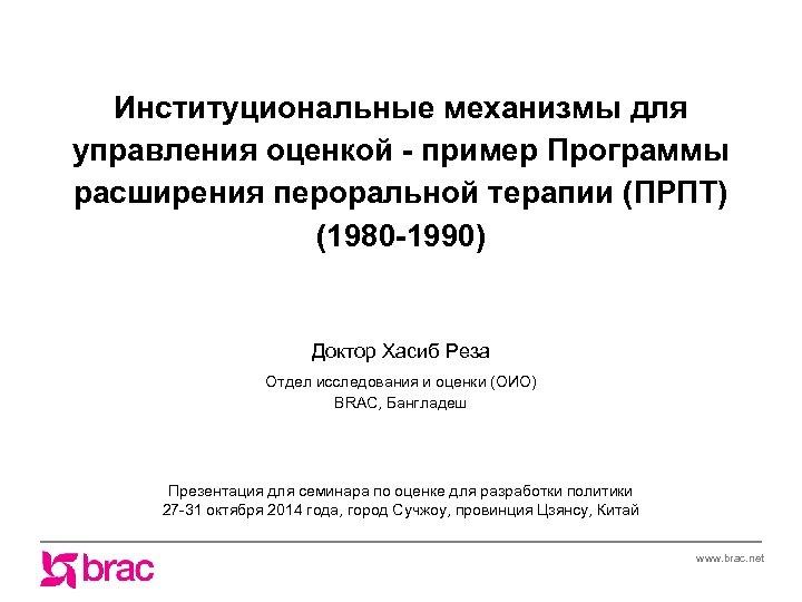 Институциональные механизмы для управления оценкой - пример Программы расширения пероральной терапии (ПРПТ) (1980 -1990)
