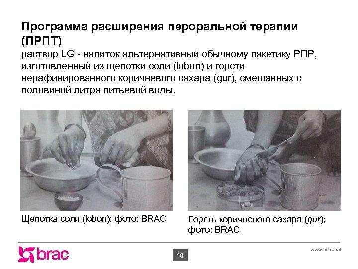 Программа расширения пероральной терапии (ПРПТ) раствор LG - напиток альтернативный обычному пакетику РПР, изготовленный