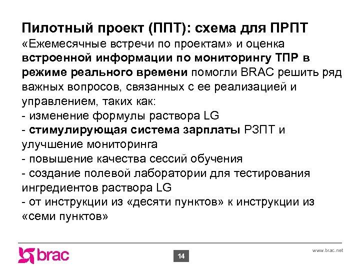 Пилотный проект (ППТ): схема для ПРПТ «Ежемесячные встречи по проектам» и оценка встроенной информации
