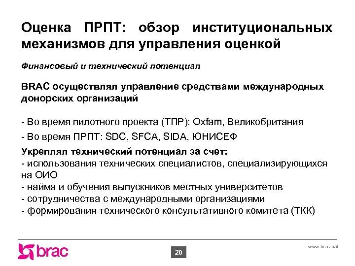 Оценка ПРПТ: обзор институциональных механизмов для управления оценкой Финансовый и технический потенциал BRAC осуществлял