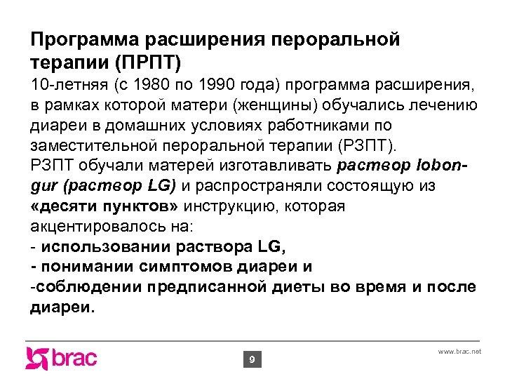 Программа расширения пероральной терапии (ПРПТ) 10 -летняя (с 1980 по 1990 года) программа расширения,