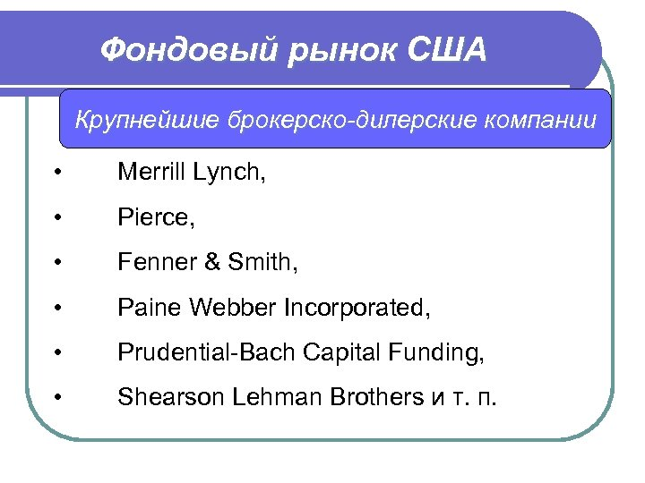 Фондовый рынок США Крупнейшие брокерско-дилерские компании • Merrill Lynch, • Pierce, • Fenner &