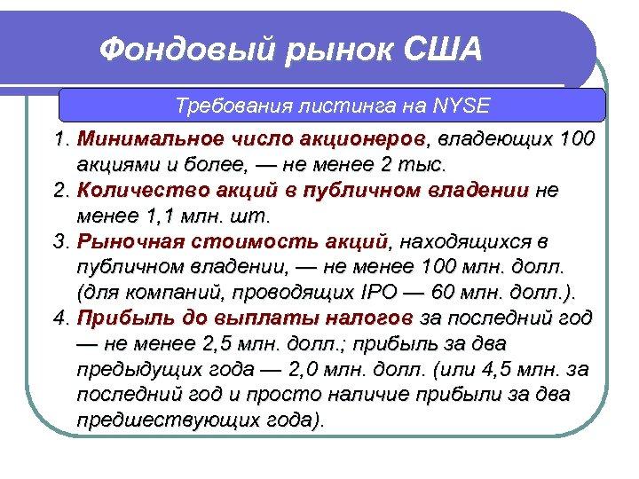 Фондовый рынок США Требования листинга на NYSE 1. Минимальное число акционеров, владеющих 100 акциями