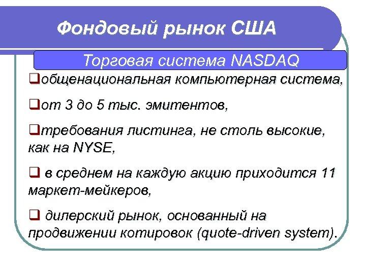 Фондовый рынок США Торговая система NASDAQ qобщенациональная компьютерная система, qот 3 до 5 тыс.