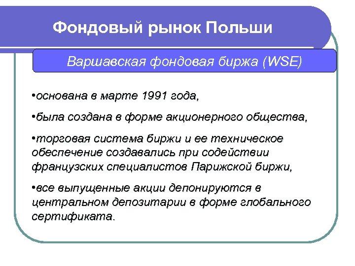 Фондовый рынок Польши Варшавская фондовая биржа (WSE) • основана в марте 1991 года, •