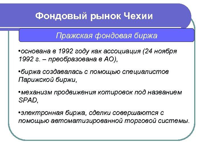 Фондовый рынок Чехии Пражская фондовая биржа • основана в 1992 году как ассоциация (24
