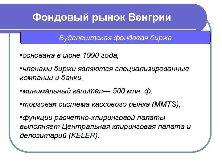Фондовый рынок Венгрии Будапештская фондовая биржа • основана в июне 1990 года, • членами