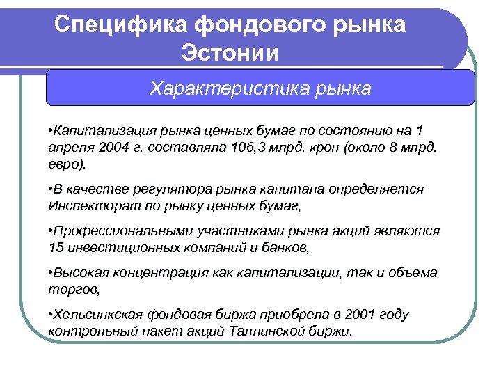 Специфика фондового рынка Эстонии Характеристика рынка • Капитализация рынка ценных бумаг по состоянию на