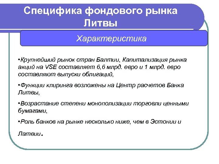 Специфика фондового рынка Литвы Характеристика • Крупнейший рынок стран Балтии, Капитализация рынка акций на