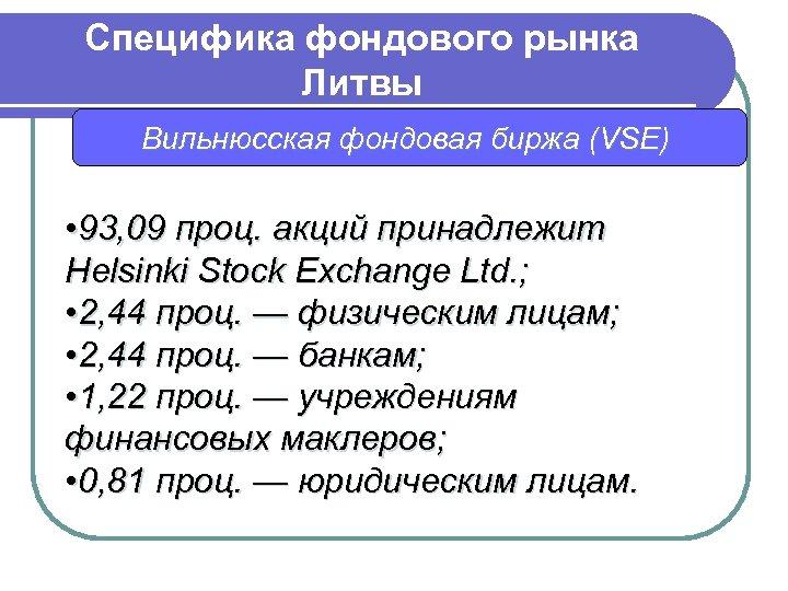 Специфика фондового рынка Литвы Вильнюсская фондовая биржа (VSE) • 93, 09 проц. акций принадлежит