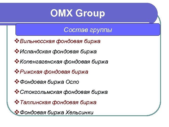 OMX Group Состав группы v. Вильнюсская фондовая биржа v. Исландская фондовая биржа v. Копенгагенская