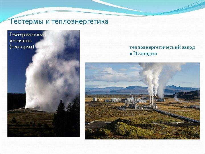 Геотермы и теплоэнергетика Геотермальный источник (геотерма) теплоэнергетический завод в Исландии