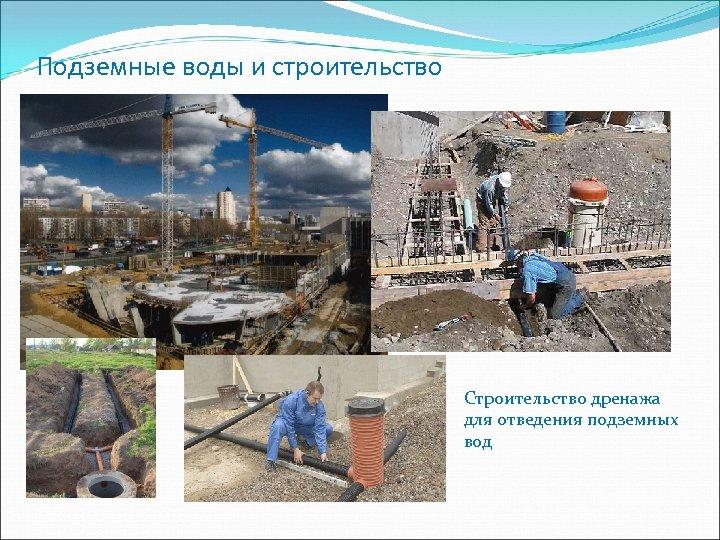Подземные воды и строительство Строительство дренажа для отведения подземных вод