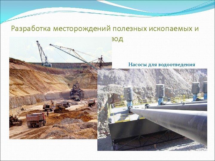 Разработка месторождений полезных ископаемых и водоотведение подземных вод Насосы для водоотведения
