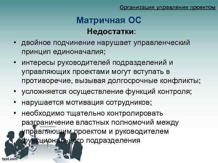 Организация управления проектом Матричная ОС Недостатки: • двойное подчинение нарушает управленческий принцип единоначалия; •
