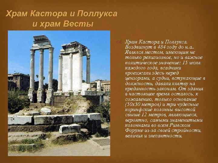 Храм Кастора и Поллукса и храм Весты Храм Кастора и Поллукса. Воздвигнут в 484