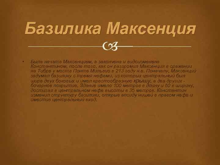 Базилика Максенция • Была начата Максенцием, а закончена и видоизменена Константином, после того, как