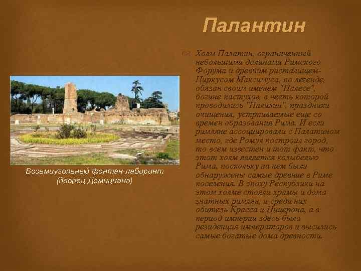 Палантин Восьмиугольный фонтан-лабиринт (дворец Домициана) Холм Палатин, ограниченный небольшими долинами Римского Форума и древним