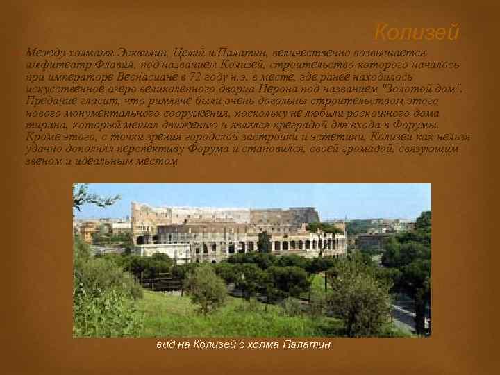 Колизей Между холмами Эсквилин, Целий и Палатин, величественно возвышается амфитеатр Флавия, под названием Колизей,