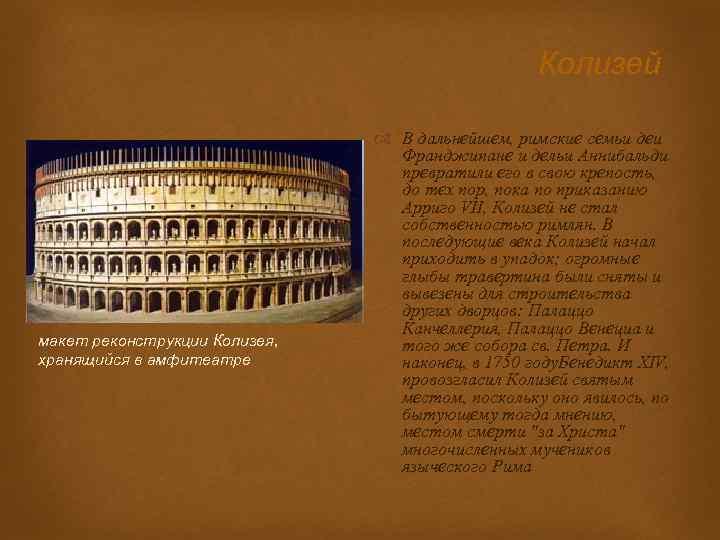 Колизей макет реконструкции Колизея, хранящийся в амфитеатре В дальнейшем, римские семьи деи Франджипане и