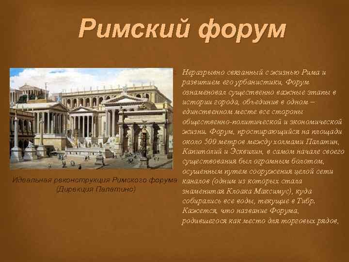 Римский форум Неразрывно связанный с жизнью Рима и развитием его урбанистики, Форум ознаменовал существенно