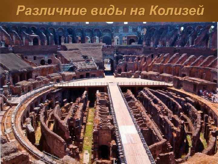 Различние виды на Колизей