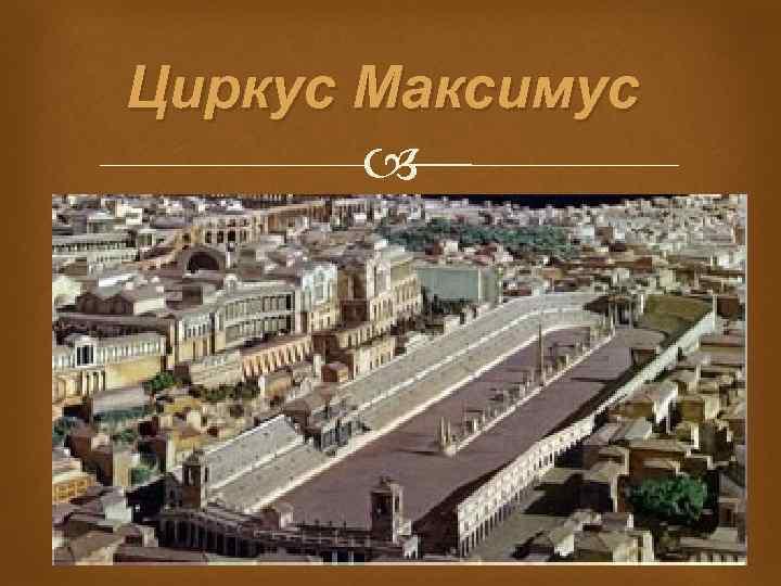 Циркус Максимус