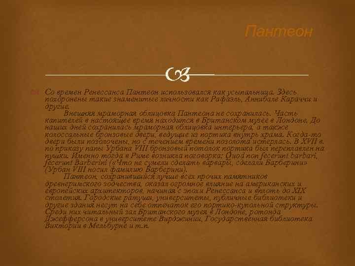 Пантеон Со времен Ренессанса Пантеон использовался как усыпальница. Здесь похоронены такие знаменитые личности как