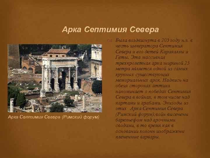 Арка Септимия Севера (Римский форум) Была воздвигнута в 203 году н. э. в честь