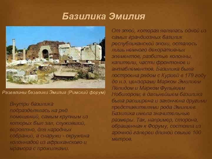 Базилика Эмилия Развалины базалики Эмилия (Римский форум) Внутри базилика подразделялась на ряд помещений, самым