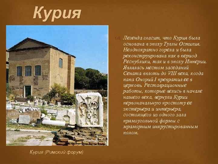 Курия Легенда гласит, что Курия была основана в эпоху Туллы Остилия. Неоднократно горела и