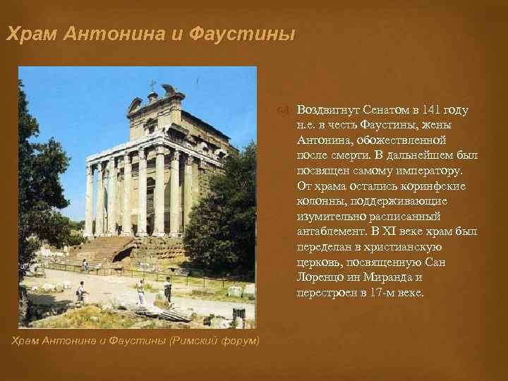Храм Антонина и Фаустины Воздвигнут Сенатом в 141 году н. е. в честь Фаустины,